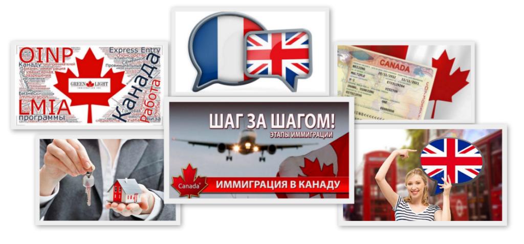 Иммиграция в Канаду - это реальный шанс для профессионального роста и создания собственного бизнеса за рубежом