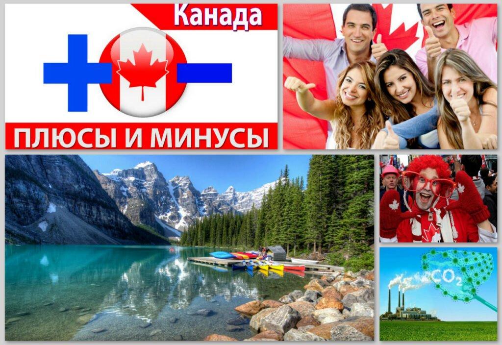 Иммиграция в Канаду - это переезд в страну с высоким уровнем жизни, качественной медициной и стабильной экономической ситуацией