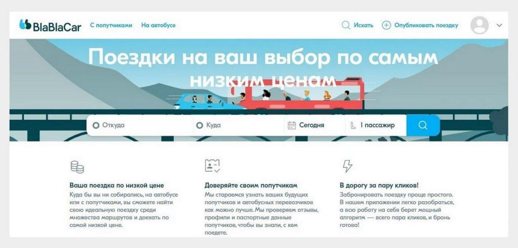 поиск попутчиков на машине с BlaBlaCar