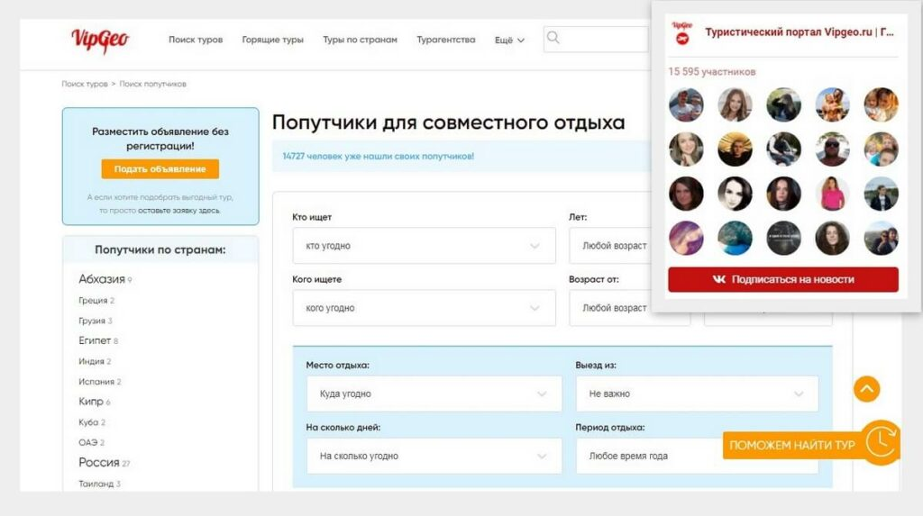 Поиск попутчиков на VipGeo
