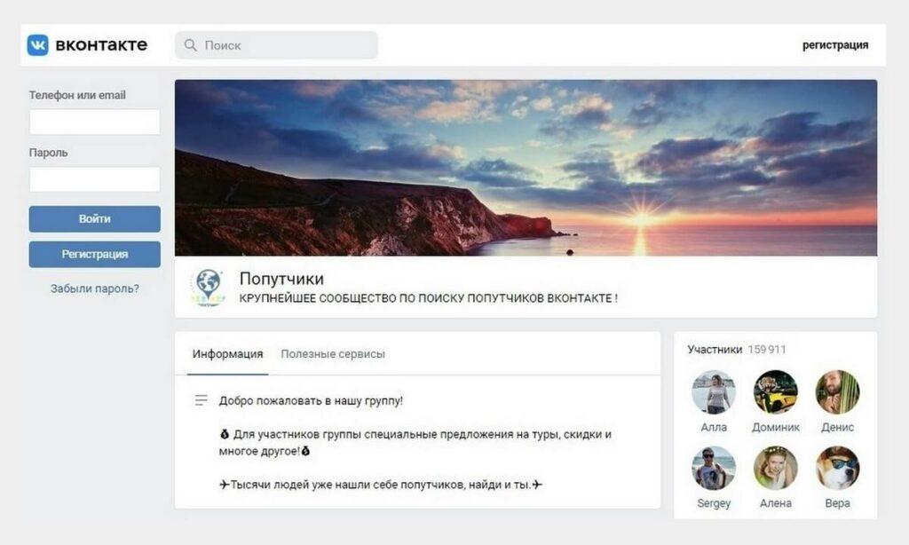 Как найти попутчика ВКонтакте