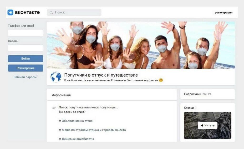 поиск попутчиков ВКонтакте