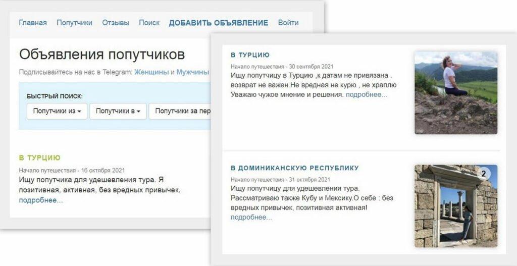Сайт prosto-poputchik.ru поможет найти попутчика для совместного отдыха