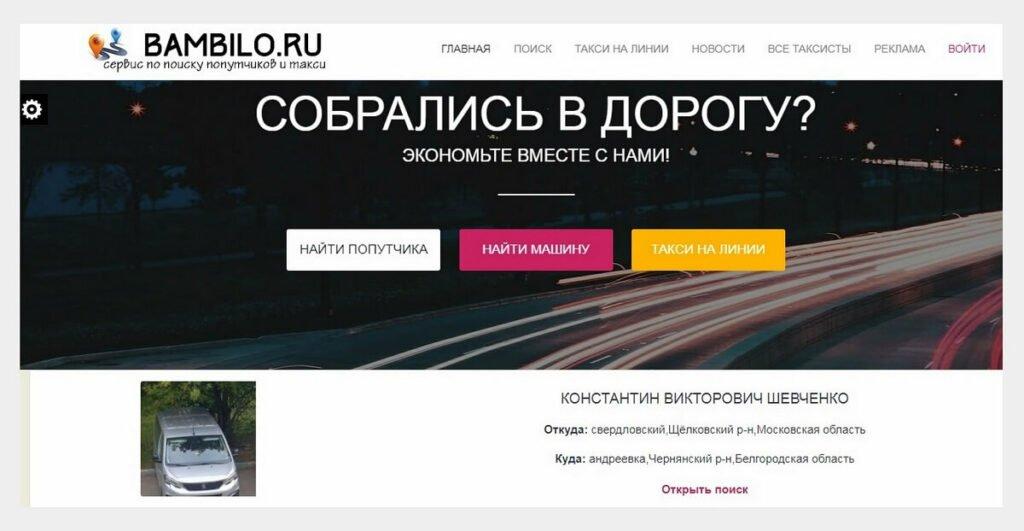 Как найти попутную машину на Bambilo.ru