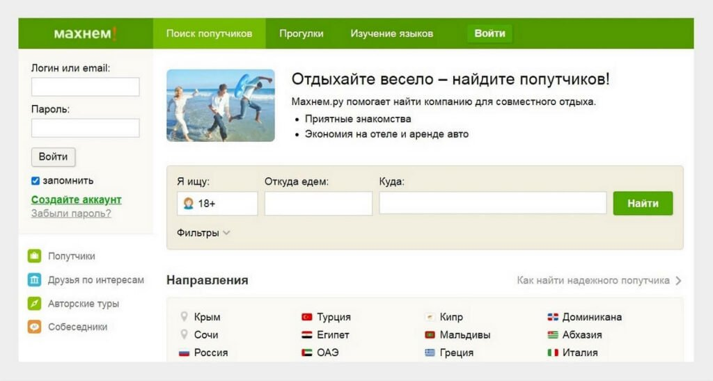 поиск попутчиков и знакомства на mahnem.ru