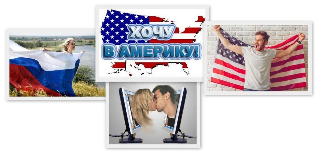 Благодаря проверенным сайтам знакомств русские девушки успешно выходят замуж за американцев